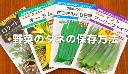 野菜のタネの保存のコツ