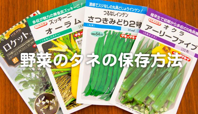 野菜のタネの保存方法