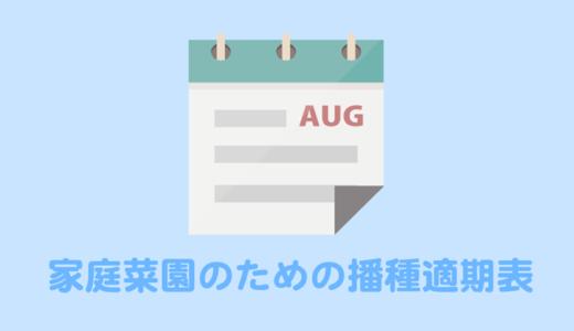 種まきカレンダー(家庭菜園向け)